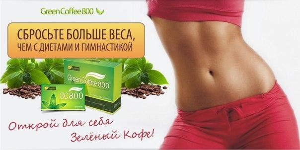 Цена Эффективный зеленый кофе от ожирения