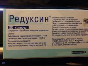 Редуксин 15 мг препарат для лечения ожирения центрального действия фото видео изображение