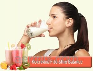 Цена Коктейль для похудения Fito Slim Balance (Фито слим баланс)