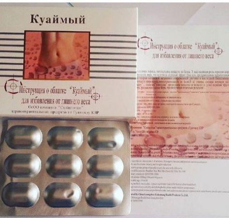 Эффективное средство для похудения украина отзывы